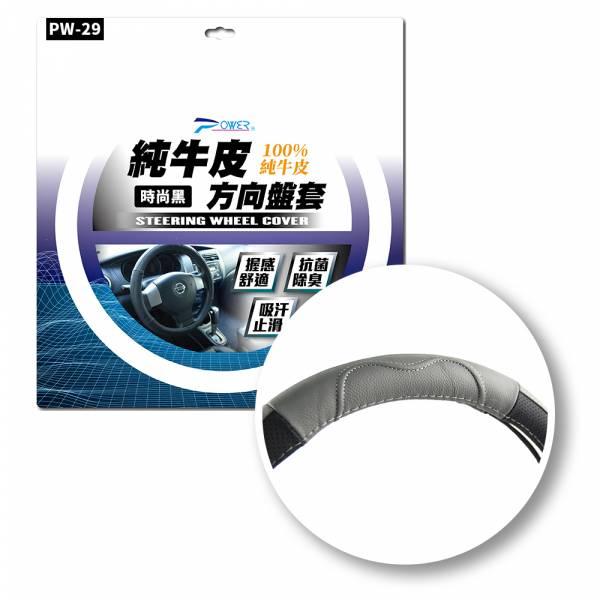 【POWER】PW-29 內斂灰純牛皮方向盤套(S.M.L) 方向盤套,方向盤
