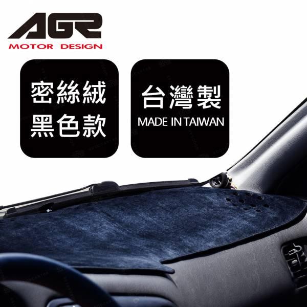 【AGR】密絲絨車用避光墊 車用避光墊,避光墊,避光墊訂製,TOYOTA避光墊,NISSON避光墊
