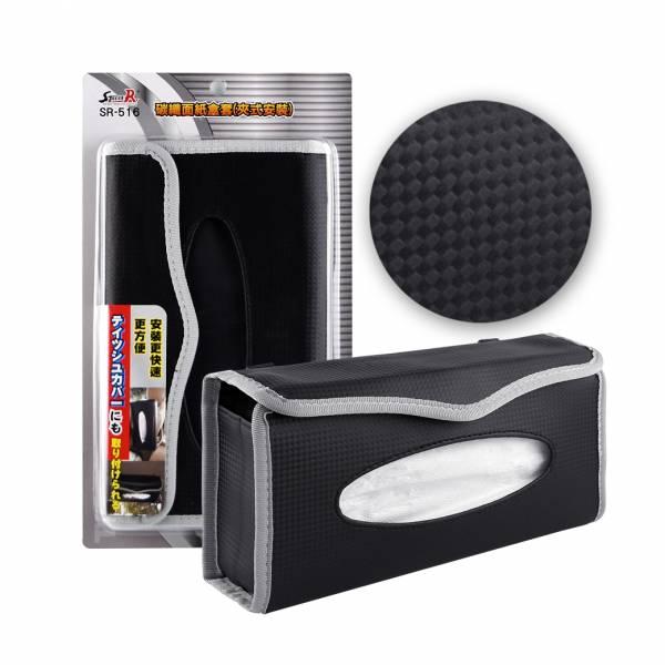 【STREET-R】SR-516 遮陽板夾式面紙套-碳纖 面紙套,衛生紙盒,收納,車用收納,置物