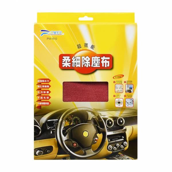 【POWER】PW-510-1 柔細除塵抹布-紅 80X120cm 抹布,抹布批發,除塵抹布,吸水抹布,纖維抹布,洗車抹布,批發