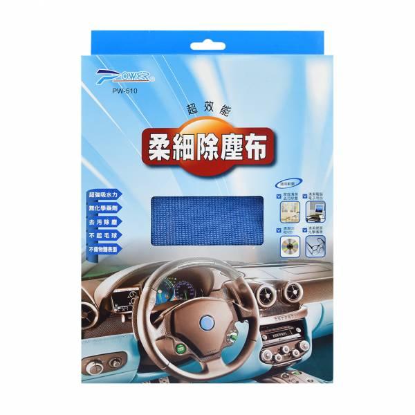 【POWER】PW-510-2 柔細除塵抹布-藍 80X120cm 抹布,抹布批發,除塵抹布,吸水抹布,纖維抹布