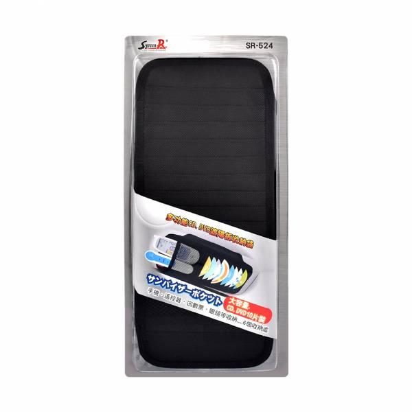 【STREET-R】SR-524 CD.DVD汽車用遮陽板收納袋 遮陽板收納,收納夾,收納袋,汽車遮陽板,收納,車用收納,置物
