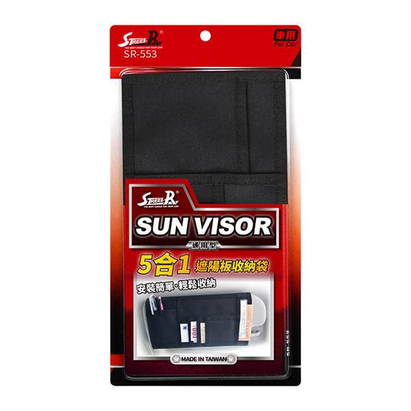 【STREET-R】SR-553 5合1遮陽板收納袋 5合1遮陽板收納袋