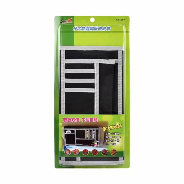 【STREET-R】SR-527 雙色汽車用遮陽板收納袋