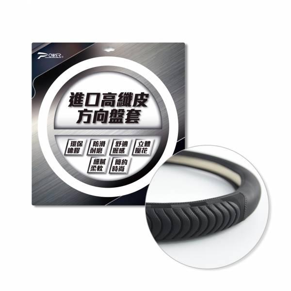 【POWER】PW-36 工藝壓紋方向盤套-波浪黑(S.M) 方向盤套,方向盤
