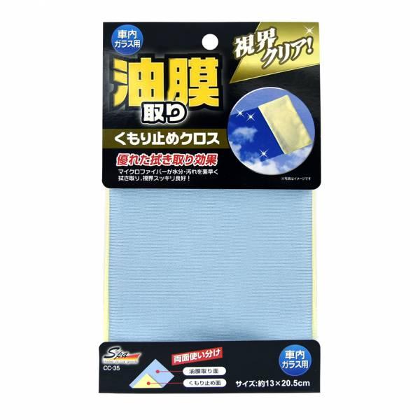 【WAKO】CC-35 極細纖維去油膜+防霧布 抹布,洗車抹布,吸水布,汽車美容,汽車美容,洗車用品,汽車百貨,百貨批發