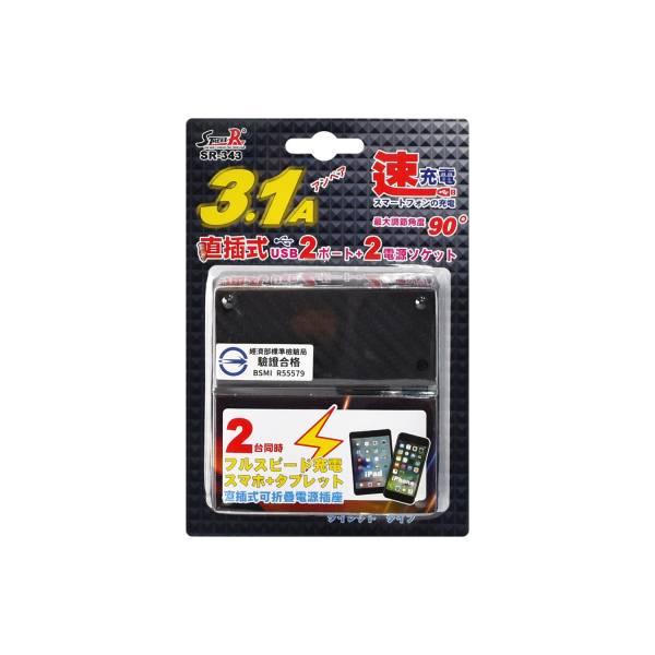【STREET-R】SR-343 碳纖可摺式2孔USB(3.1A)+2孔電源插座