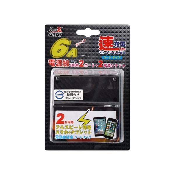 【STREET-R】SR-347-碳纖2孔USB車充(6.2A)+2孔電源車用插座 車用插座,車充,車充usb