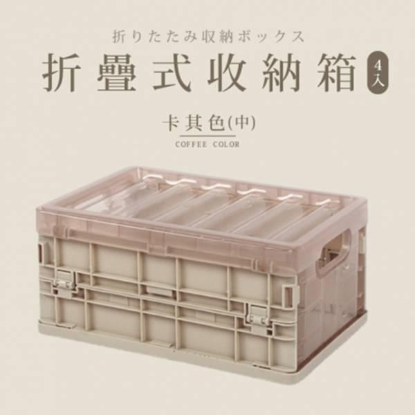 折疊收納箱(中) - 4入