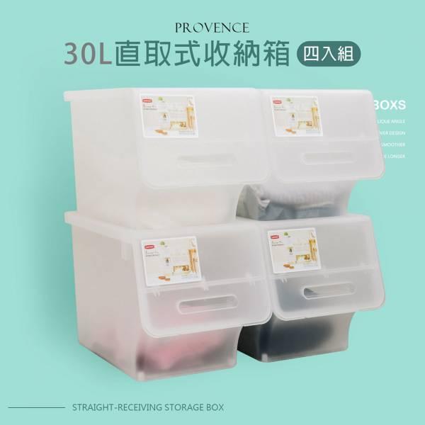 30L普羅旺收納箱 (四入) 三色可選 直取式,整理箱,置物箱,塑膠箱,雜物收納,衣物收納,dayneeds