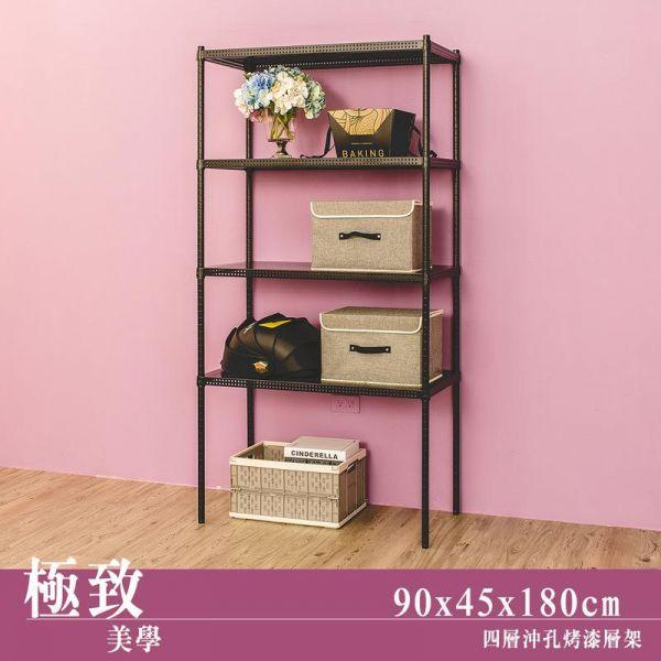 沖孔 90x45x180公分 四層烤漆架 兩色可選 極致美學,鐵架,層架,鐵板架,電器架,倉儲架,收納架,置物架