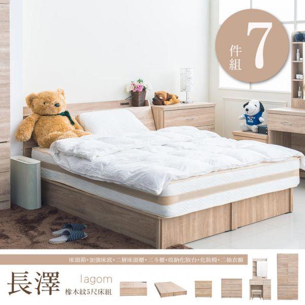 長澤 橡木紋5尺雙人七件組 床頭箱 加強床底 床頭櫃 衣櫥 三斗櫃 化妝台 化妝椅 床組,床墊,床架,家具,dayneeds