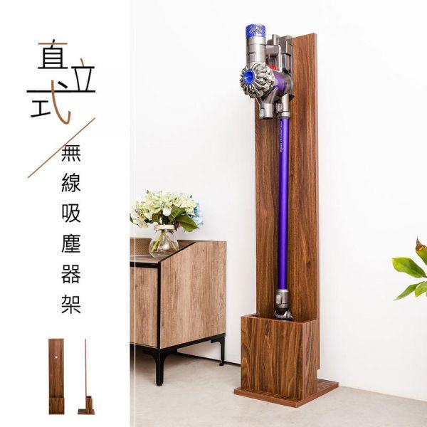 直立式無線吸塵器收納架 兩色可選 木架,置物架,Dyson,吸塵器架,壁掛式吸塵器架,dayneeds