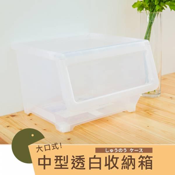 大口式中型透白收納箱