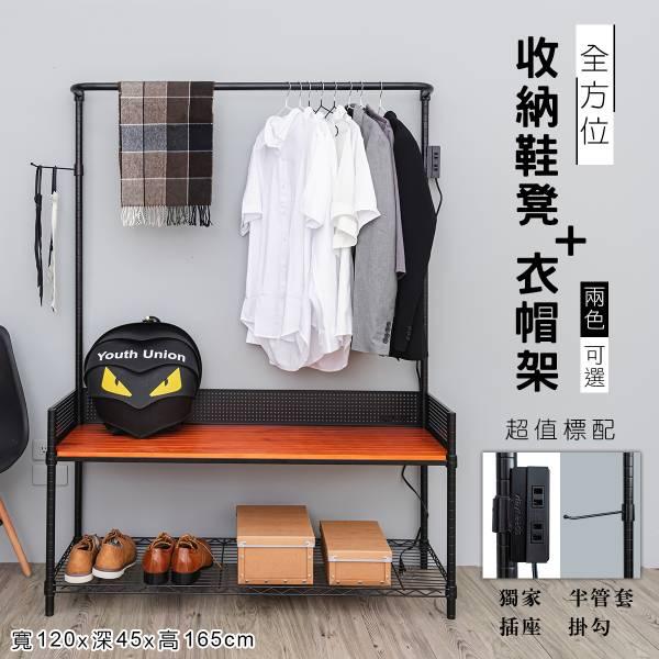 120x45cm 全方位收納鞋凳衣帽架  兩色可選 層架,鐵架,收納架,鐵力士架,百變層架,衣架,衣櫥,衣服收納,穿鞋椅,dayneeds