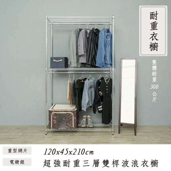 荷重型 120x45x210公分 三層雙桿衣櫥  電鍍/黑/白 三款可選