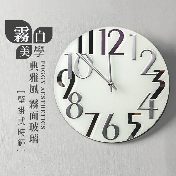 霧白美學[典雅風霧面玻璃]壁掛式時鐘 掛鐘,數字鐘,壁鐘,時鐘,客廳掛鐘,擺飾,dayneeds