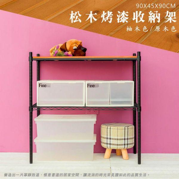 松木 90x45x90公分 二層烤漆收納架 兩色可選 層架,收納架,置物架,鐵力士架,dayneeds