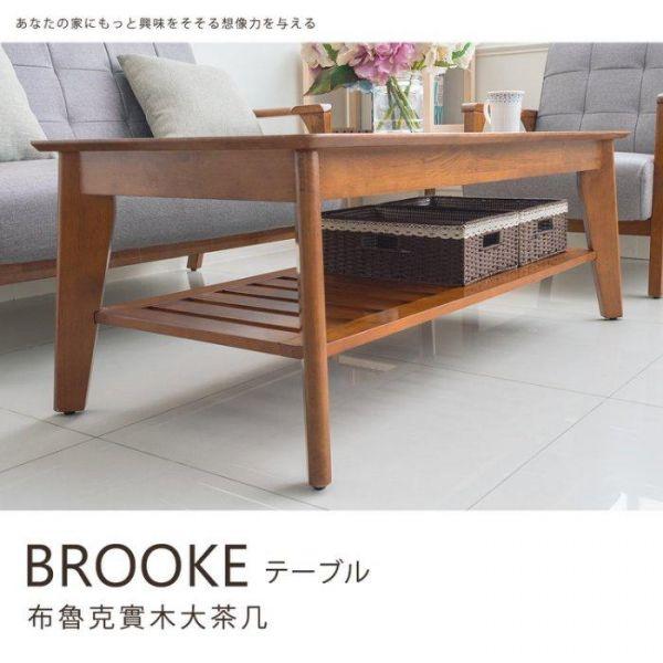 布魯克 實木大茶几 咖啡桌,沙發桌,客廳桌,邊桌,置物桌