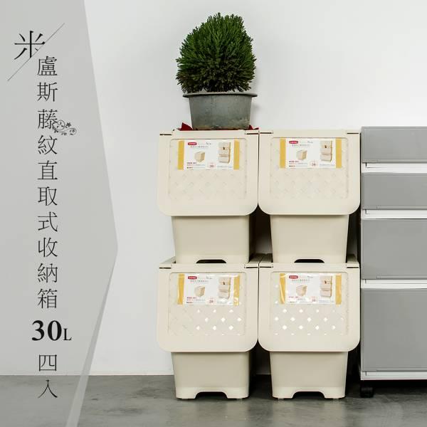 米盧斯可自由堆疊直取式收納箱 30L - 四入 直取式,整理箱,置物箱,塑膠箱,雜物收納,衣物收納,dayneeds