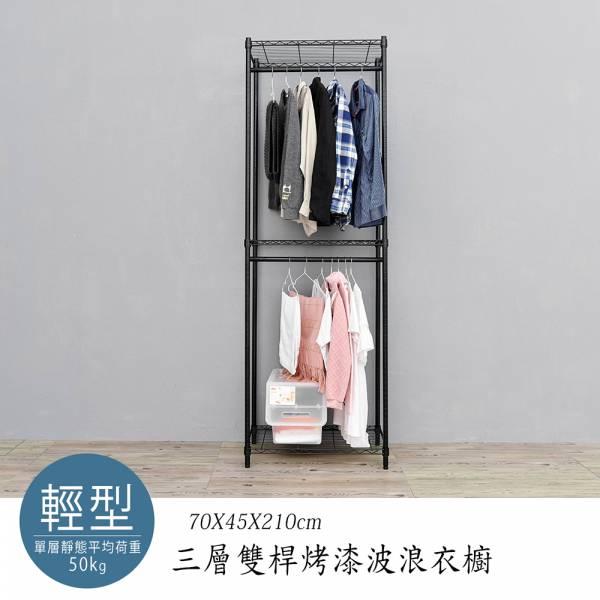 輕型 70x45x210公分 三層烤漆雙桿衣櫥 兩色可選 層架,鐵架,收納架,鐵力士架,百變層架,衣架,衣櫥,衣服收納,dayneeds