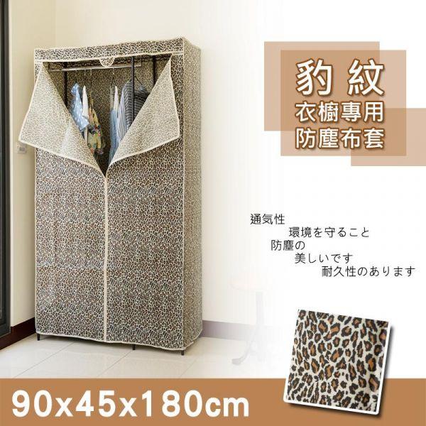 【配件類】90x45x180cm 衣櫥專用防塵布套-狂野豹紋 布套,衣櫥,層架,配件,收納架,置物架,鐵力士架,dayneeds