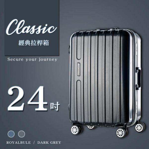 經典拉桿箱 24吋 登機箱,拉桿箱,行李箱,爬梯行李箱,海關鎖,dayneeds