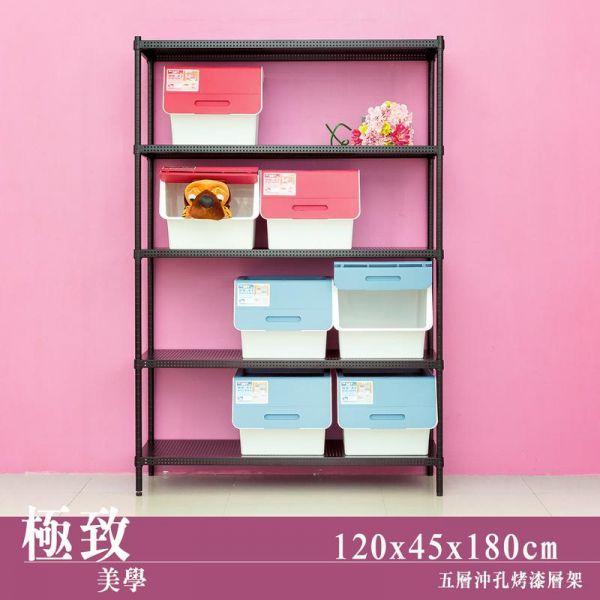 沖孔 120x45x180公分 五層烤漆架 兩色可選 極致美學,鐵架,層架,鐵板架,電器架,倉儲架,收納架,置物架