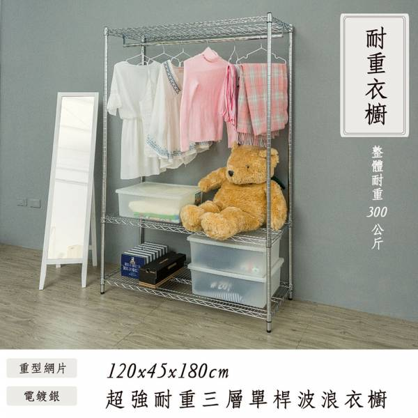 荷重型 120x45x180公分 三層單桿衣櫥  電鍍/黑/白 三款可選