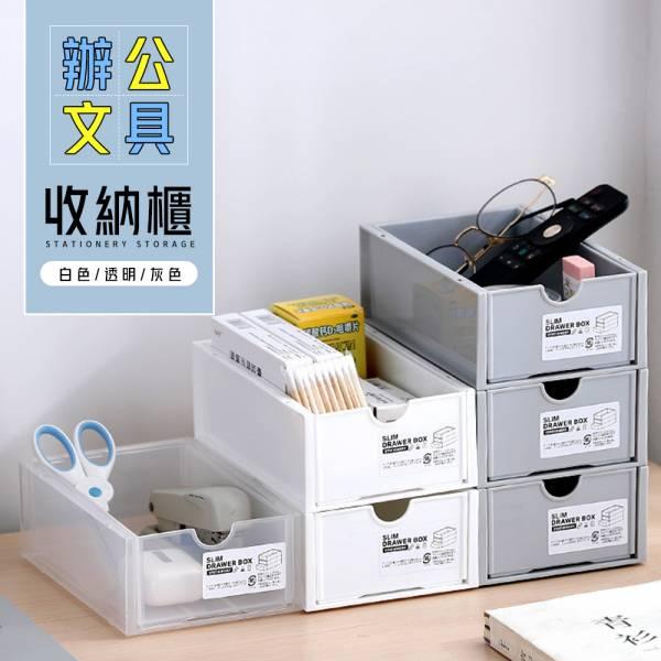 辦公文具收納櫃 三色可選 小物收納,文具收納,收納盒,置物櫃,桌上盒,dayneeds
