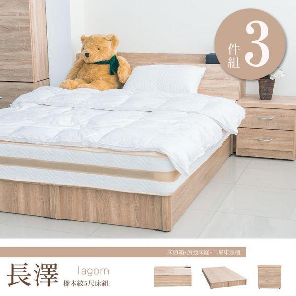 長澤 橡木紋5尺雙人三件組I 床頭箱 加強床底 床頭櫃 床組,床墊,床架,家具,dayneeds