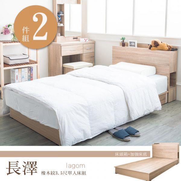 長澤 橡木紋3.5尺單人兩件組 床頭箱 加強床底 床組,床墊,床架,家具,dayneeds