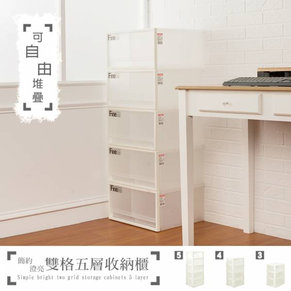 簡約澄亮可自由堆疊雙格五層收納櫃