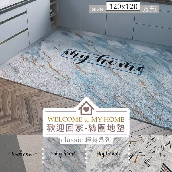 120x120cm 歡迎回家系列絲圈地墊 四款可選 客廳,臥室,止滑,拼裝地板,地毯,腳踏墊,遊戲墊,涼蓆,dayneeds