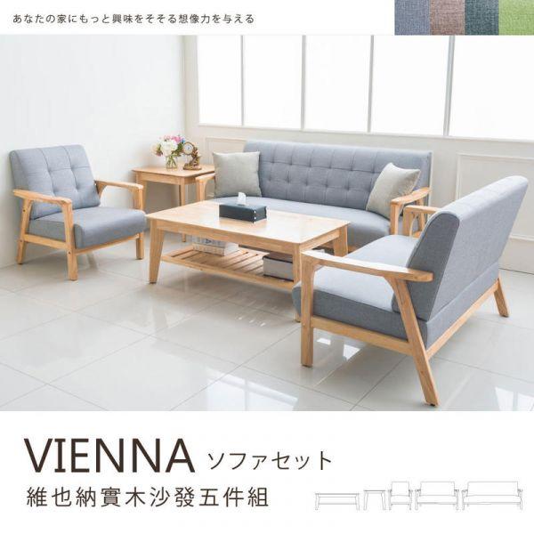 維也納實木茶几沙發五件組 四色可選