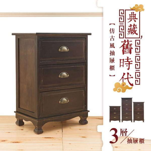 典藏舊時代 三層抽屜櫃 抽屜櫃,收納櫃,木櫃,衣物收納,置物櫃,dayneeds