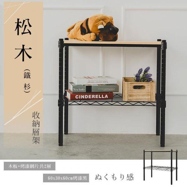 松木 60x30x60公分 二層烤漆收納架 兩色可選 層架,收納架,置物架,鐵力士架,dayneeds