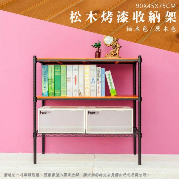 松木 90x45x75公分 三層烤漆收納架 兩色可選 層架,收納架,置物架,鐵力士架,dayneeds