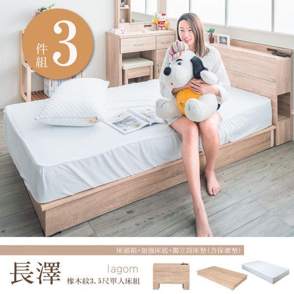 長澤 橡木紋3.5尺單人三件組 床頭箱 加強床底 獨立筒床墊 (送保潔墊) 卡莉絲名床 床組,床墊,床架,家具,dayneeds
