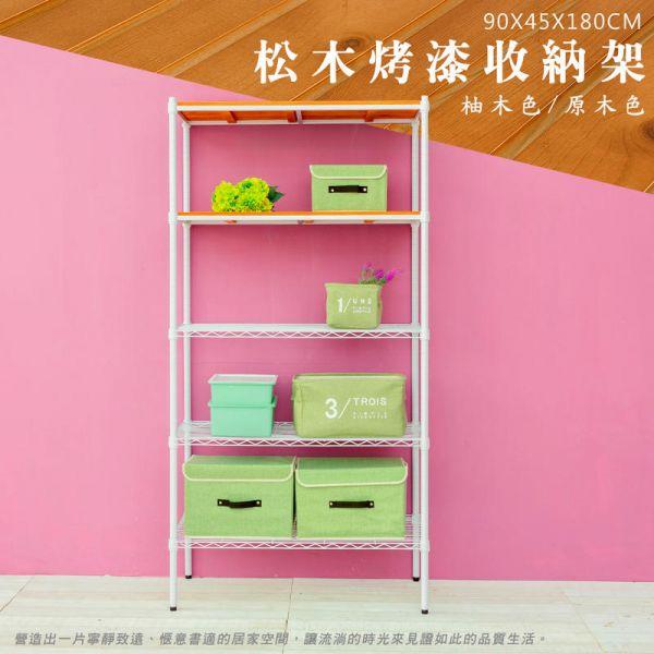 松木 90x45x180公分 五層烤漆收納架 兩色可選 層架,收納架,置物架,鐵力士架,dayneeds