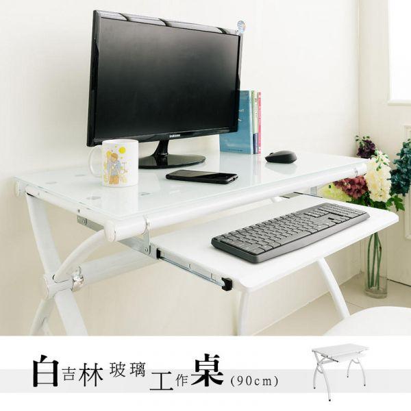 慕尼黑/白吉林 8mm強化玻璃電腦桌 有鍵盤架 工作桌,電腦桌,書桌,辦公桌,會議桌