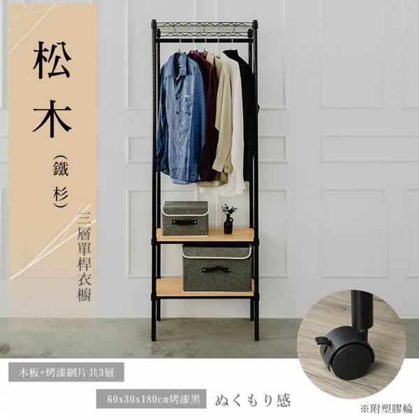 松木 60x30x180公分 三層烤漆單桿衣櫥 兩色可選 層架,鐵架,收納架,鐵力士架,百變層架,衣架,衣櫥,衣服收納,dayneeds