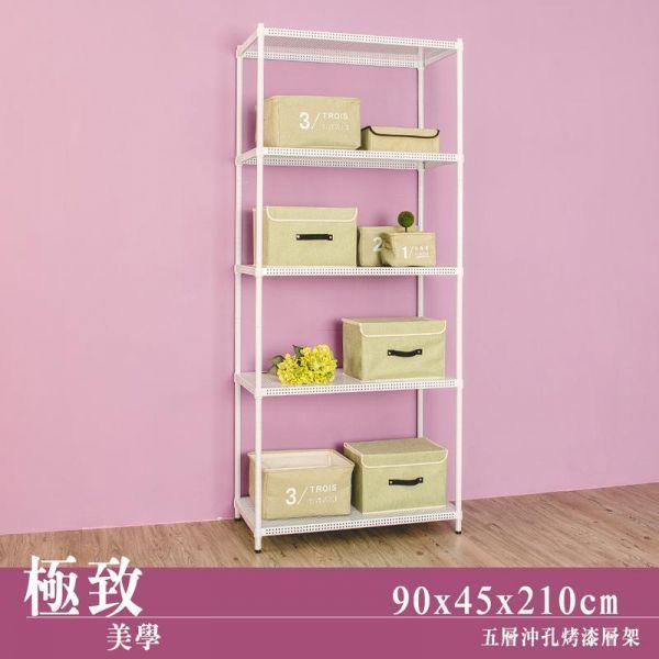 沖孔 90x45x210公分 五層烤漆架 兩色可選 極致美學,鐵架,層架,鐵板架,電器架,倉儲架,收納架,置物架