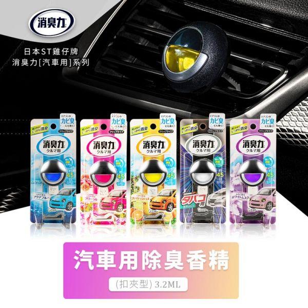 ST雞仔牌 車用除臭香水扣夾型3.2ml 五款可選(1入組) 擴香,車內芳香,車內除臭,除臭劑,香氛,精油,日本原裝,dayneeds