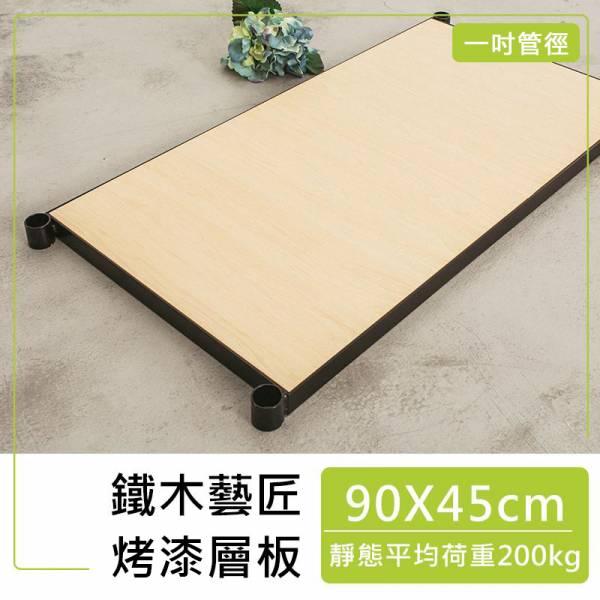 【配件類】鐵木藝匠 90x45cm 烤漆層板(附夾片)