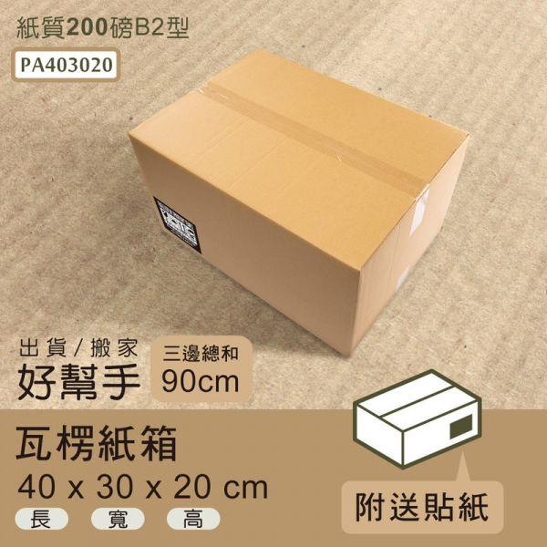瓦楞紙箱40x30x20cm(箱20入) 紙箱,搬家箱,包裝箱,出貨箱.收納箱,dayneeds
