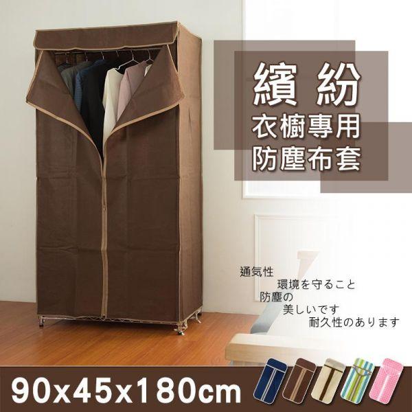 【配件類】90x45x180cm 衣櫥專用防塵布套(五色可選) 布套,衣櫥,層架,配件,收納架,置物架,鐵力士架,dayneeds