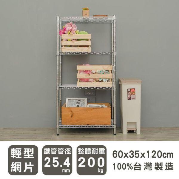 輕型 60x35x120公分 四層波浪架 三色可選 輕型,層架,鐵架,收納架,鐵力士架,展示架,書架,雜物架,置物架,dayneeds