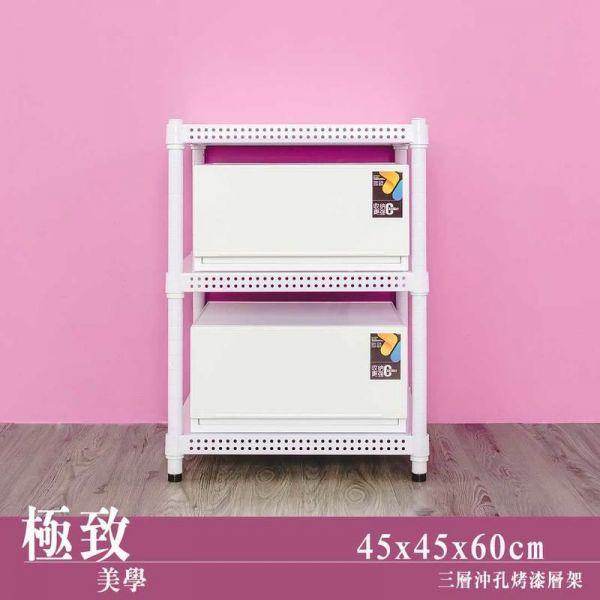 沖孔 45x45x60公分 三層烤漆架 二色可選
