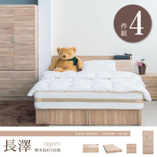 長澤 橡木紋6尺雙人四件組 床頭箱 加強床底 床頭櫃 衣櫥 床組,床墊,床架,家具,dayneeds